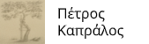 kapralos